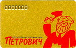 Дисконтная карта Петрович